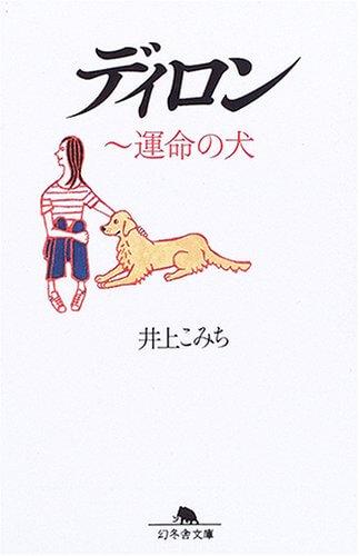 ディロン―運命の犬 (幻冬舎文庫)