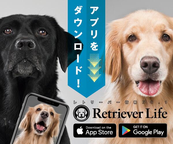 レトリーバーライフ公式アプリ