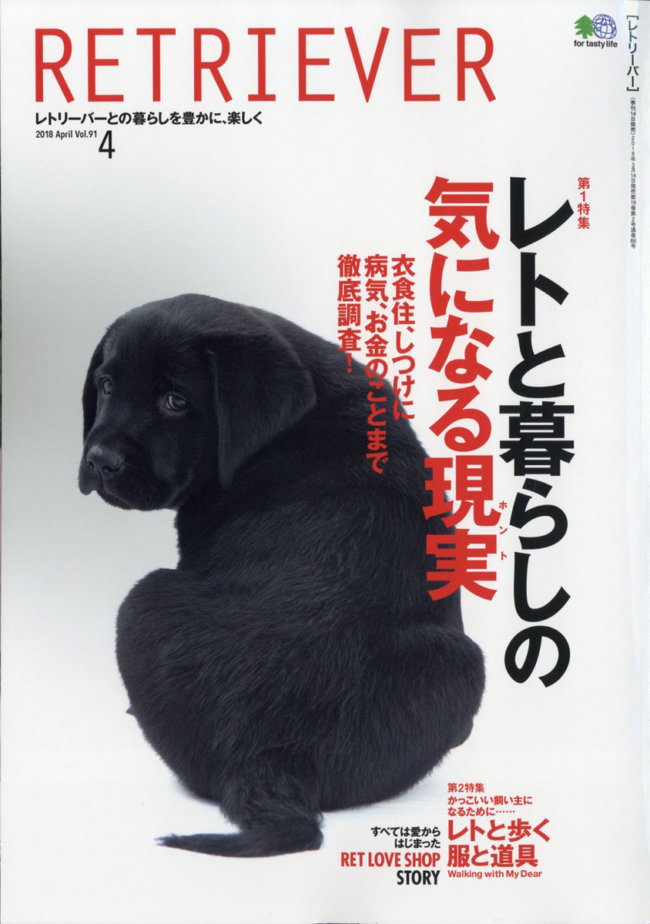 RETRIEVER Vol.91[雑誌]