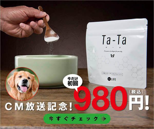 Ta-Ta,タータ,レト