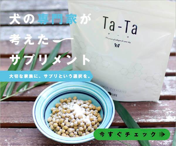 Ta-Ta,タータ